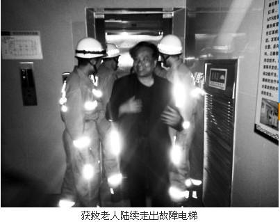 医院电梯超载困住 15名老人(图)